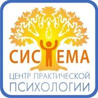 Система, центр практической психологии logo