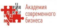 Академия современного бизнеса logo