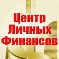 Центр Личных Финансов logo