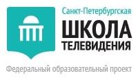 Санкт-Петербургская школа телевидения logo