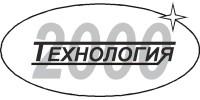 Технология 2000 logo