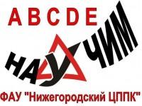 Автошкола на Белинке , ФАУ Нижегородский ЦППК, logo