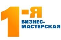 1-я Бизнес Мастерская logo