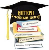 Интерн, учебный центр logo