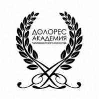Долорес, академия парикмахерского искусства лого