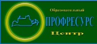 Профресурс, Образовательный Центр лого