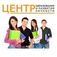Центр образования и развития личности logo