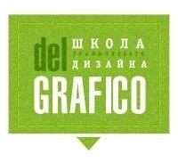 del Grafico, школа графического дизайна logo