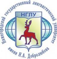 Нижегородский государственный лингвистический университет им. Н.А. Добролюбова (НГЛУ) logo