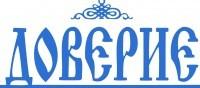 Доверие, ПГОО Центр СПАиТ logo