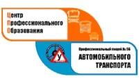 Профессиональный лицей №56 logo
