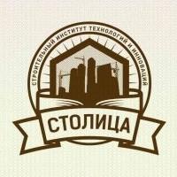"""Строительный институт технологий и инноваций """"Столица"""" logo"""