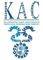 Koshurin Advising & Coaching logo
