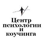 Центр психологии и коучинга logo