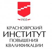 Красноярский краевой институт повышения квалификации logo