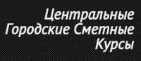 Центральные Городские Сметные Курсы logo