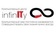 InfinITy, компьютерный учебный центр logo