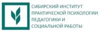 Сибирский институт практической психологии, педагогики и социальной работы лого