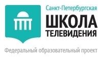 Санкт-Петербургская школа телевидения - Краснодар logo