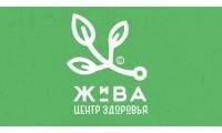 Жива, центр здоровья logo