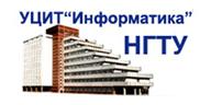 Информатика,  НГТУ УЦИТ баннер