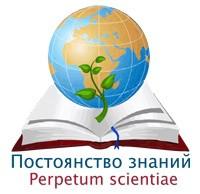 Постоянство знаний, ООО logo