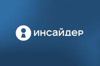 ИНСАЙДЕР лого