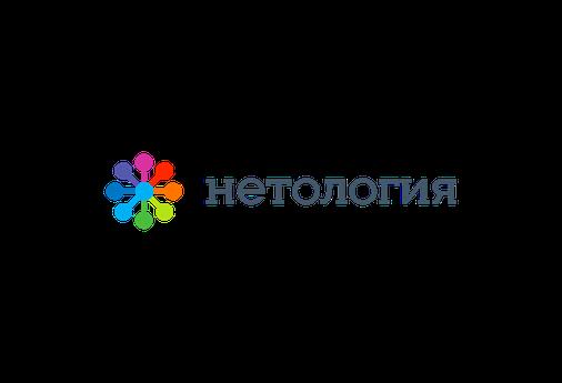 Университет интернет‑профессий «Нетология» баннер