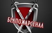 БелПожАрсенал лого