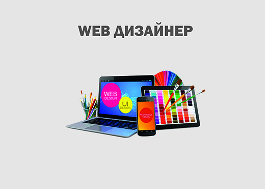 Web-дизайнер баннер