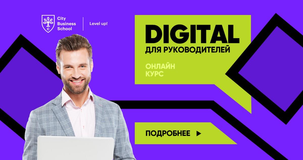 Digital для руководителей баннер