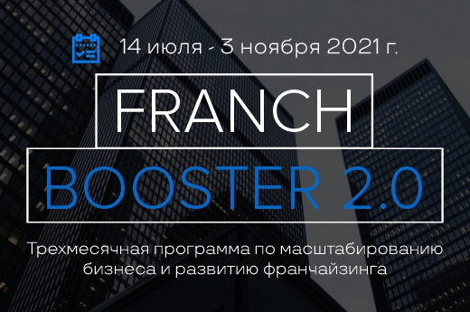 Franch Booster 2.0 баннер