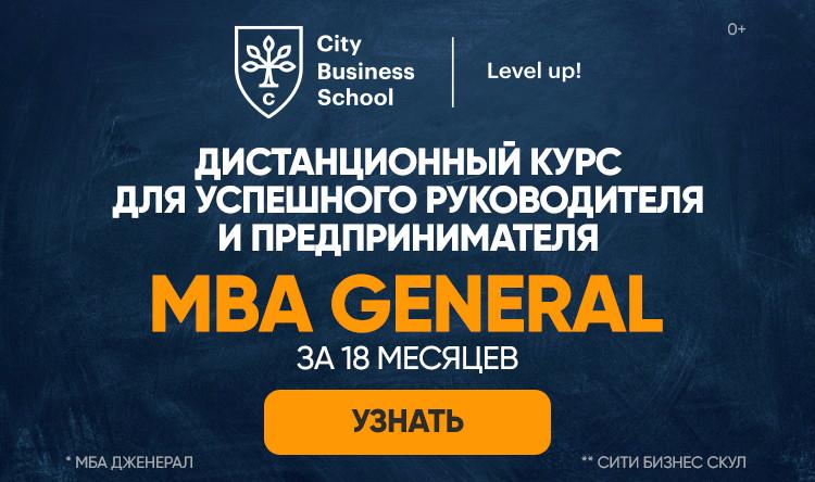 MBA General баннер