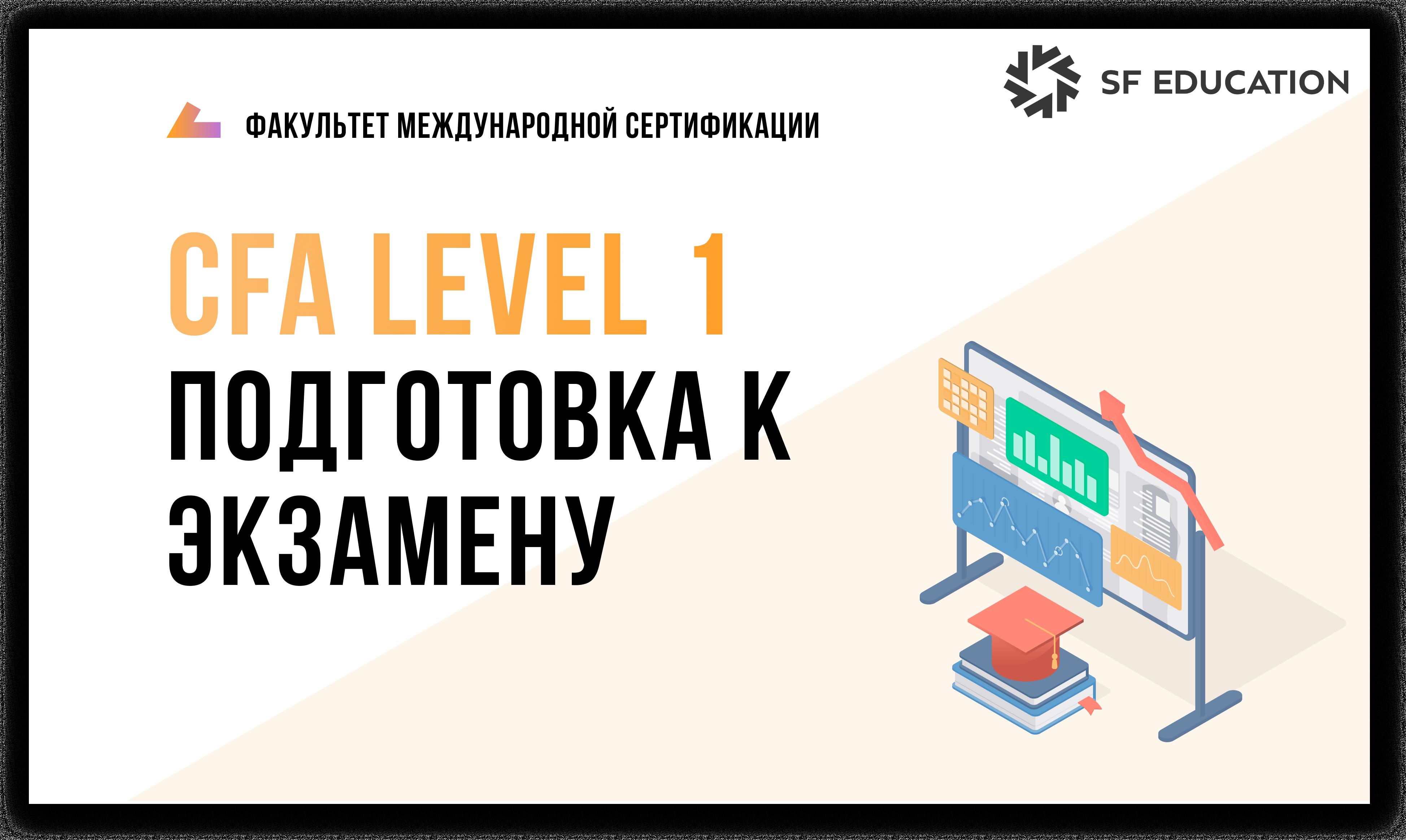 Подготовка к экзамену CFA Level 1 баннер
