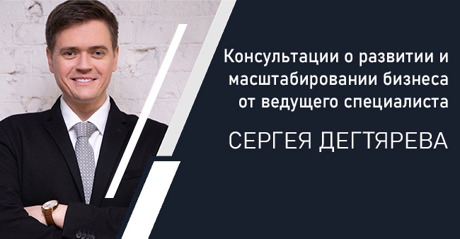 Консультации о развитии и масштабировании бизнеса от ведущего специалиста Сергея Дегтярева баннер