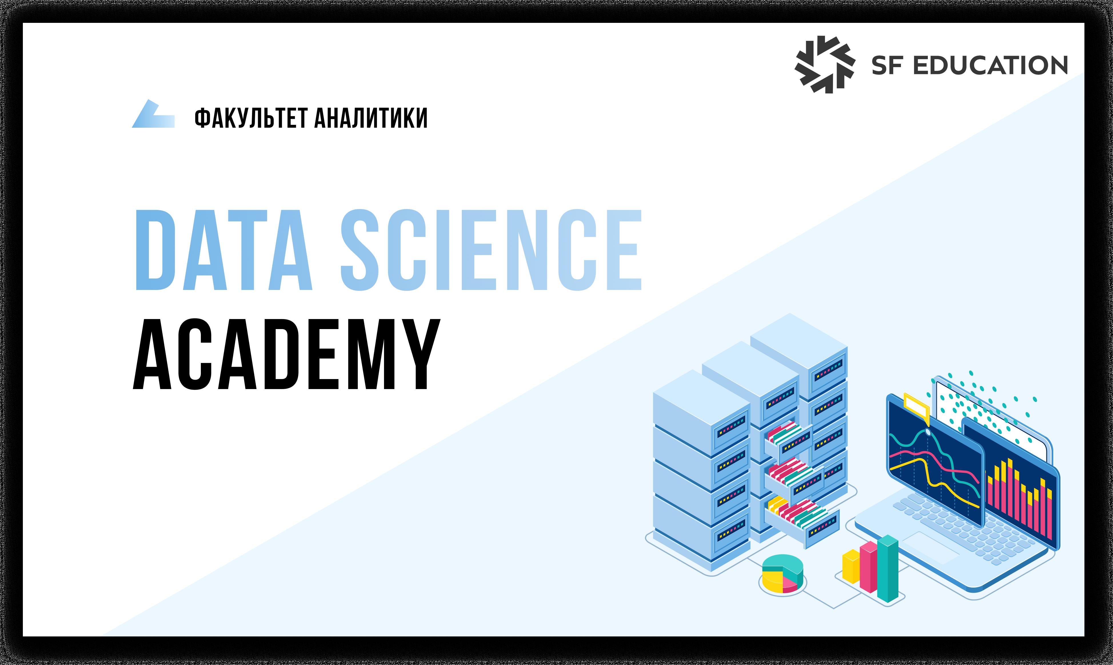 Data Science academy баннер