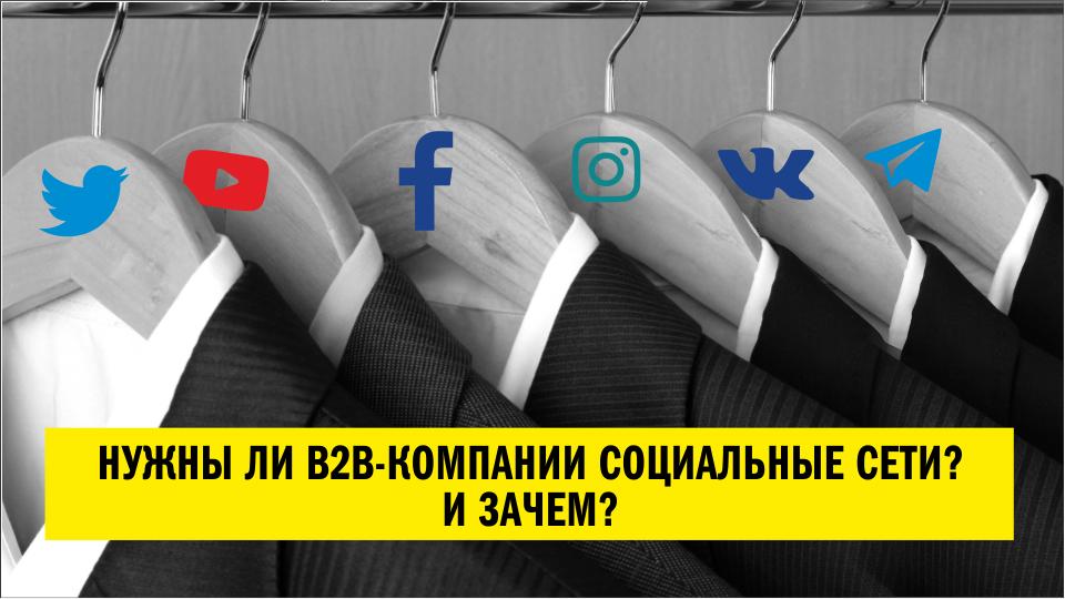 Нужны ли социальные сети В2В бизнесу? баннер
