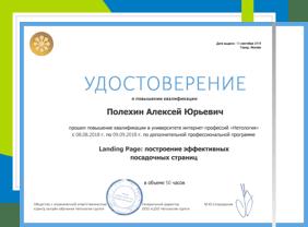 Диплом Удостоверение Нетология