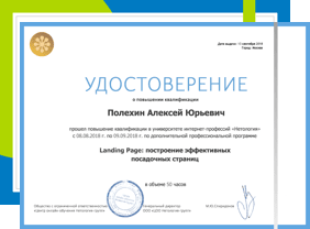 Диплом Удостоверение Нетологии